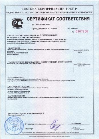 сертификат на НКТ трубы